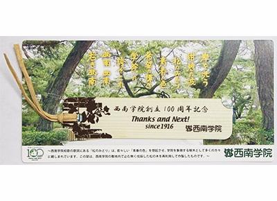 https://www.cs-seinan.co.jp/userfiles/松の栞